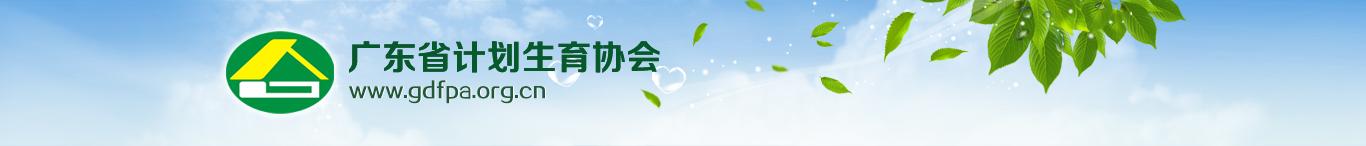 广东省计划生育协会