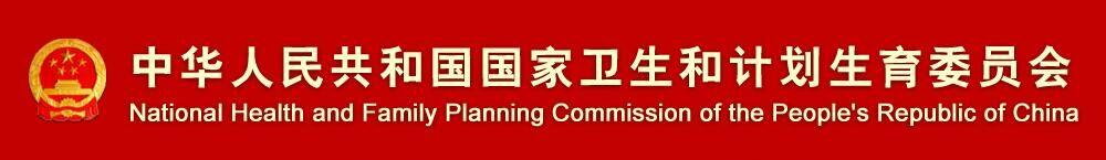 中华人民共和国卫生和计划生育委员会