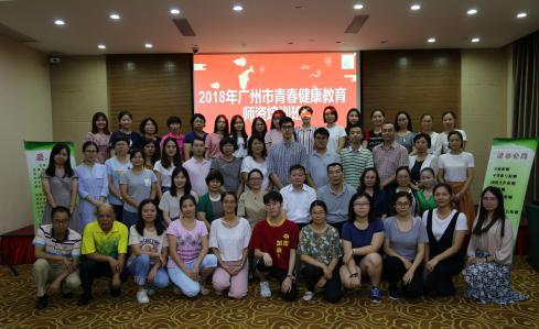 匠心点亮靓丽人生 —广州市计生协举办2018年青春健康教育师