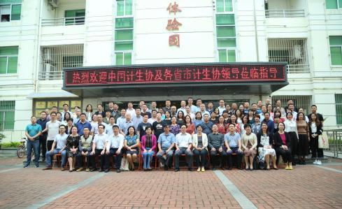 深圳市计生协在全国会议上介绍经验 各省市县代表参观深圳基