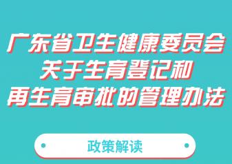 一图解读《广东省卫生健康委员会关于生育登记和再生育审批的管理办法》